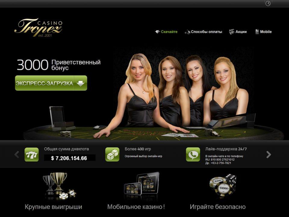 официальный сайт казино тропез скачать бесплатно