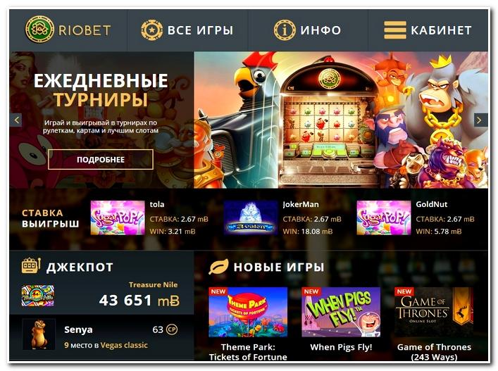 официальный сайт лицензионные игровые автоматы рио бет