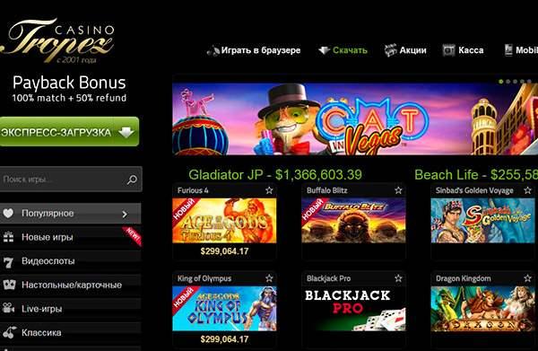 казино тропез мобильная версия